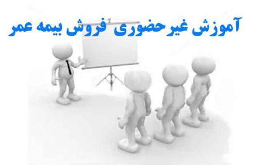 آموزش-بیمه-عمر