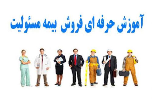 بازاریابی_بیمه_مسئولیت