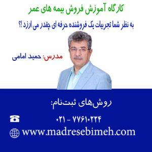 Bimeh-Omre