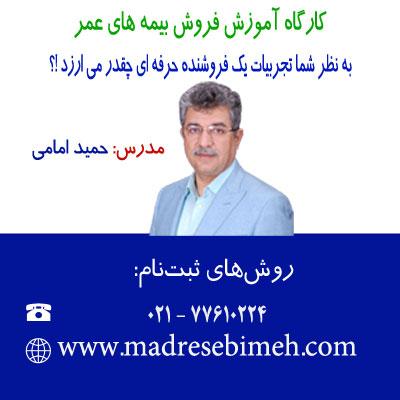 فروش_بیمه_عمر