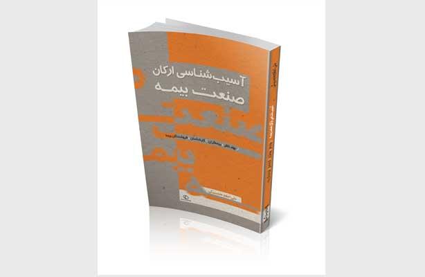 کتاب-آسیب-شناسی-صنعت-بیمه