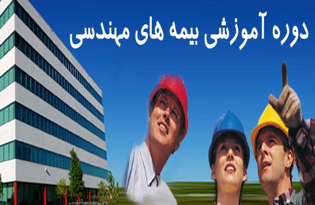 آموزش-بیمه-مهندسی
