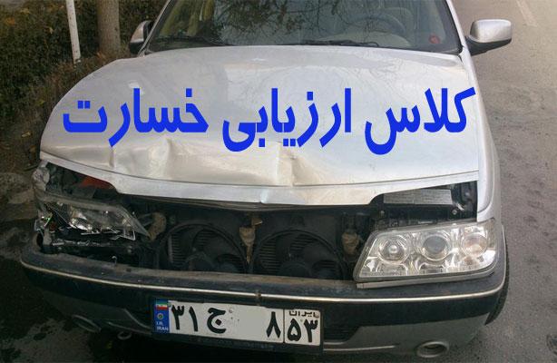 کلاس ارزیابی خسارت خودرو سبک/سنگین