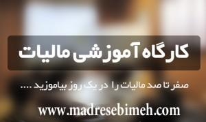 مالیات_نویسی_بیمه