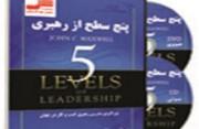 پنج سطح از رهبری