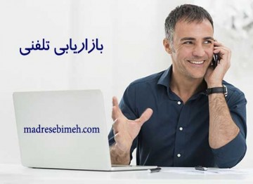 آموزش بازاریابی تلفنی