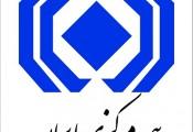 بیمه-مرکزی-ایران
