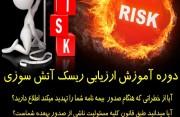 ارزیابی ریسک آتش سوزی