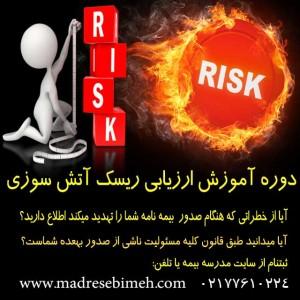 riskasesment