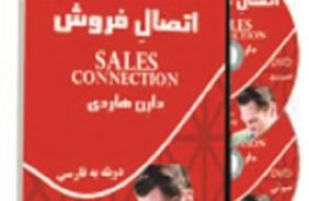 اتصال فروش