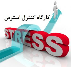 کارگاه_کنترل_استرس