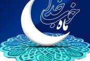 فرصتهای مهم ماه رمضان